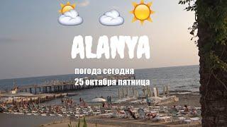 Аланья Турция Какая погода 25 октября Alanya Antalya