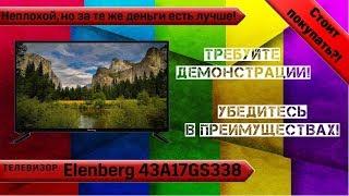 обзор телевизора Elenberg 43A17GS338, 32A12GS338, 40A17GS338. Стоит покупать?! Есть лучше