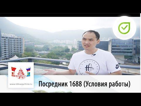 Посредник 1688.com(Условия работы, доставка, проверка качества) | Свой в Китае №20