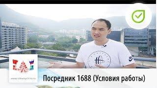видео Как самостоятельно заказать товар в Китае на выгодных условиях. Купить товар в Китае. Как получить его в России.