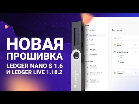 Ledger Nano S: новая прошивка 1.6.0 и изменения в Ledger Live 1.18.2