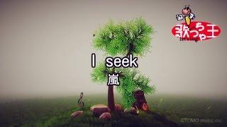 【カラオケ】I seek/嵐