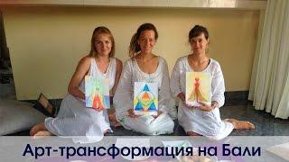 видео Консультант нетрадиционной арт-терапии