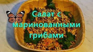 Салат с маринованными грибами.(Рецепт вкусного салата с грибами).