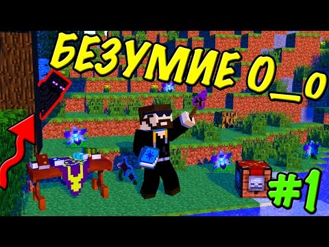 Майнкрафт с модами ! | #3 | Выживание с модами 3 | Minecraft
