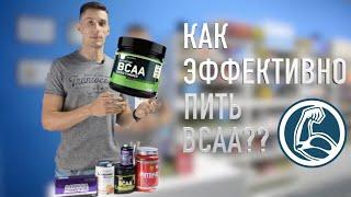 видео Аминокислоты BCAA: для чего нужны и как правильно их пить