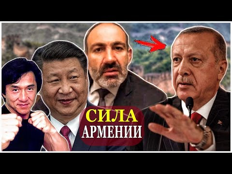 Пекин покажет Турции силу Армении