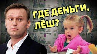 Куда пропали 100 млн. Навального? // Алексей Казаков