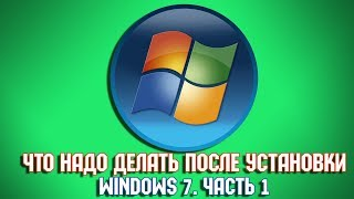 Что надо делать после установки Windows 7 Часть 1