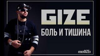 Смотреть клип Gize - Боль И Тишина
