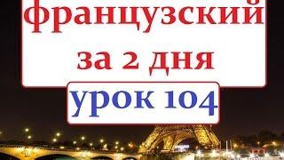 Французский язык УРОК  104  прошедшее время Пасэ Композэ 1 ч