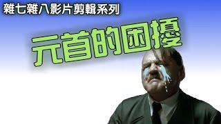 「元首的困擾」 - 雜七雜八影片剪輯系列
