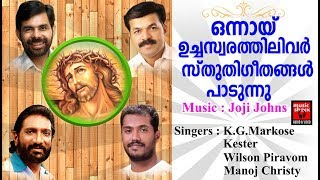 Superhit Christian Songs  # Christian Devotional Songs Malayalam 2019