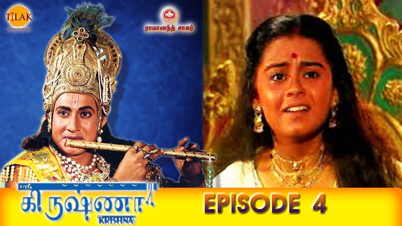 Download ராமானந்த் சாகரின் ஸ்ரீ கிருஷ்ணா - பகுதி 4 | Ramanand Sagar's Shree Krishna Episode 4