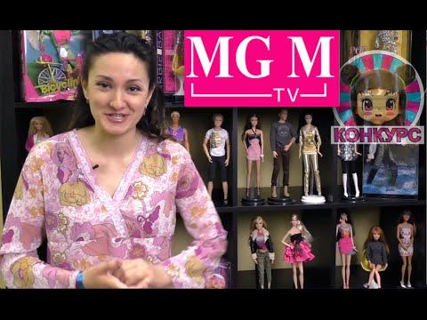 видео: Моя Коллекция кукол Барби! barbie dolls collection + Конкурс mgm
