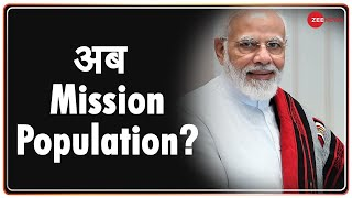 अब Mission Population? | PM Modi Next Mission | Special Report | Population Control
