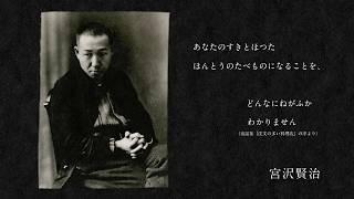 『宮沢賢治と日蓮展』オープニング映像 国民的詩人であり童話作家でもあ...