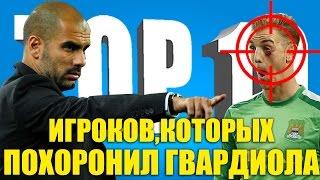 """ТОП-10 игроков, которых """"похоронил"""" Гвардиола"""