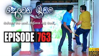 Deweni Inima | Episode 763 09th January 2020 Thumbnail