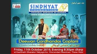 Sindhi Comedy Drama - Deewan Gordhandas Goplani in Thane