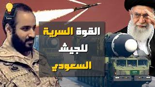 ما لا تعرفه عن القوة السرية للجيش السعودي التي أُنُشئت في الثمانينيات لمواجهة ايران !!