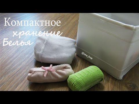 Организация и хранение нижнего белья аккуратно и компактно