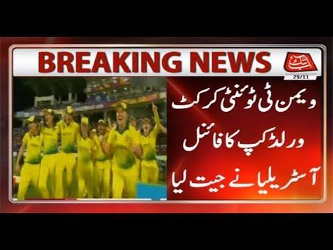 Australia Win Women's T20 World Cup
