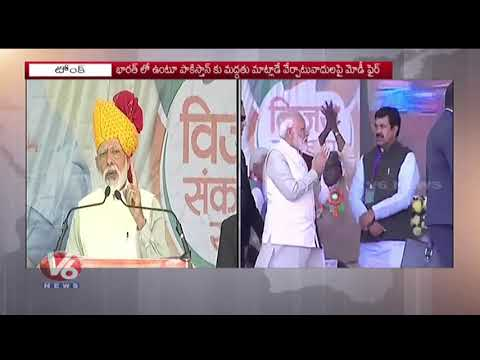 PM Modi Speech At BJP Public Meeting In Tonk   Modi Says Our Fight Is For Kashmir   Rajasthan   V6