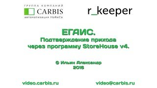 Работа с документами ЕГАИС в системе складского учета StoreHouse v4.