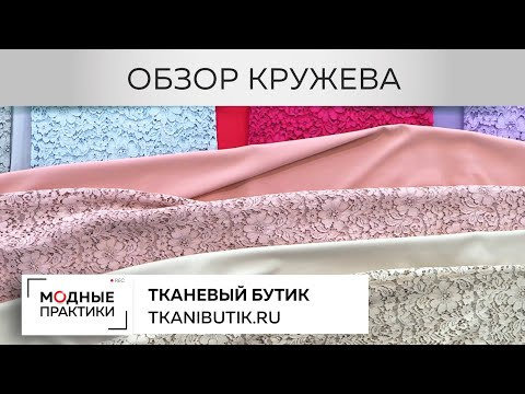 TKANIBUTIK.RU Обзор шикарного кружева, представленного в  интернет-магазине Тканевый бутик Выпуск 26