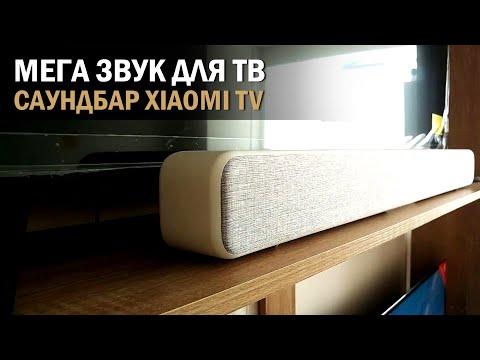 Мега звук от телека  Саундбар XIAOMI TV
