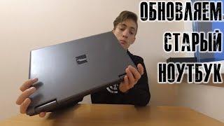 Апгрейд старого ноутбука | Начало