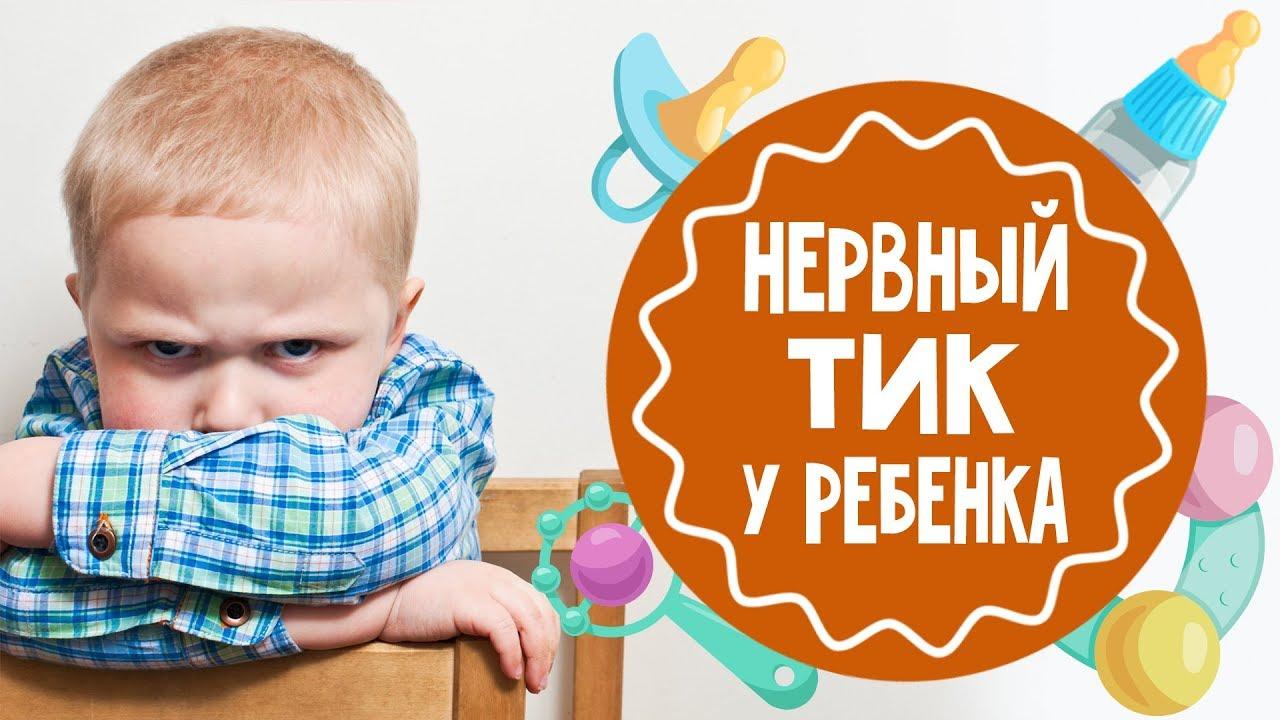 Нервный тик у ребёнка. Как ему помочь