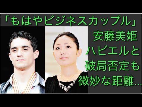 安藤美姫、ハビエルと破局否定。。 ところがそのよそよそしいツーショット会見に「もはやビジネスカップル」との噂も。。