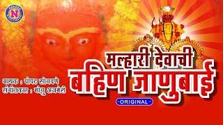 Malhari Devachi Bahin Janubai | Khandoba Songs | मल्हारी देवाची बहिण जाणुबाई | खंडोबाची भक्तिगीते