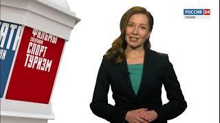 Смотреть видео Россия-24. Афиша 17-19 января 2020 онлайн