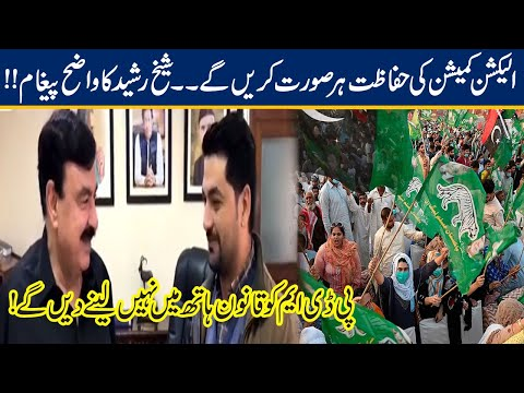 Interior Minister Sheikh Rasheed Clear Cut Message to PDM Over Protest Outside ECP