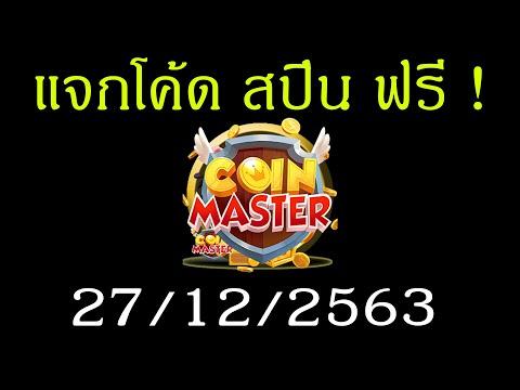 แจกโค้ดสปินฟรี coin master 27/12/2563