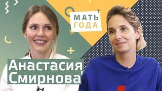 ЭКО - не страшно и не стыдно. Анастасия Смирнова, зав. отделением, репродуктолог в клинике Фомина.