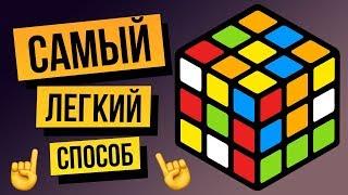 Как собрать кубик Рубика 3х3 за несколько минут?