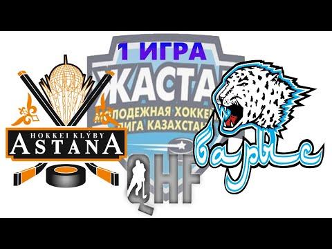 МХЛ Астана - МХЛ Барыс, ЧРК 2019-2020, 1 игра
