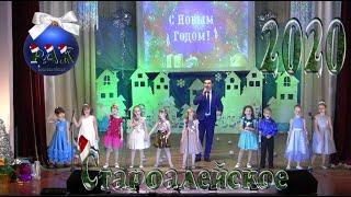 Новогодний концерт 2019 - 2020 г