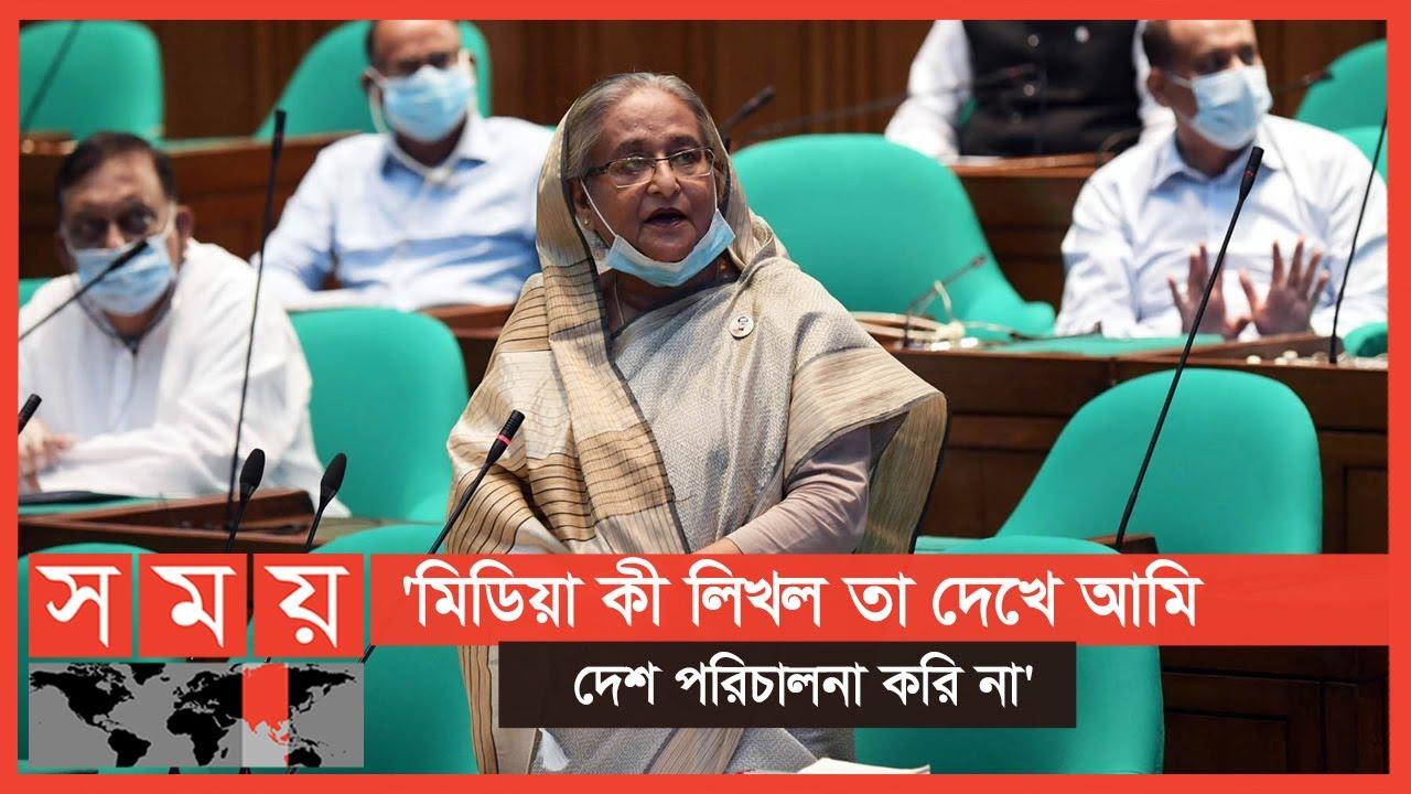 Download জিয়াকে আসামি করতে চেয়েছিলাম: প্রধানমন্ত্রী | Sheikh Hasina | Ziaur Rahman | Somoy TV