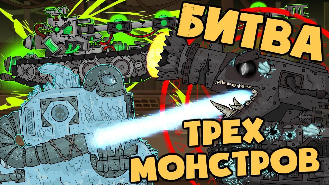 Битва трех монстров - Мультики про танки
