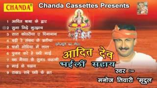 Aadit Dev Bhaili Sahay ||आदित देव भईली सहाय || Manoj Tiwari || Bhojpuri Chhat Geet