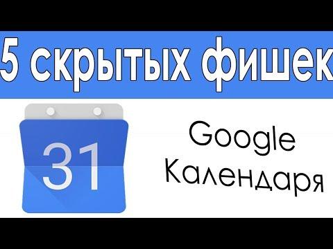 5 Фишек Гугл Календаря, Которые Упростят Вашу Жизнь