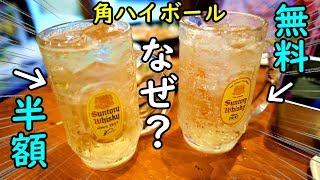 妻と新世界で無料ハイボール【カドヤ】串カツ80円!