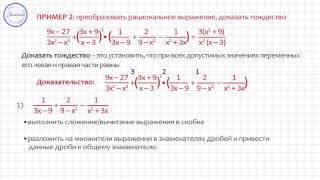 Алгебра 8 класс. Преобразование рациональных выражений 1