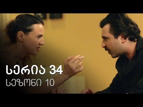 Cemi colis daqalebi - seria 34 (sezoni10)