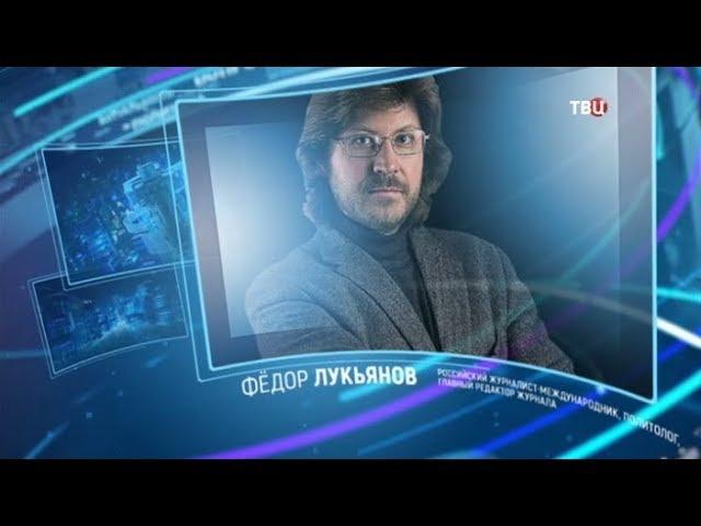 Право знать: Фёдор Лукьянов, 20.10.18